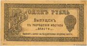 1 Ruble (Orenburg) – reverse