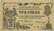 3 Rubles (Orenburg) – obverse