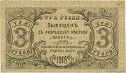 3 Rubles (Orenburg) – reverse