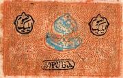 50 Rubles (Bukhara Soviet Peoples Republic) – obverse