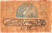 50 Rubles (Bukhara Soviet Peoples Republic) – reverse