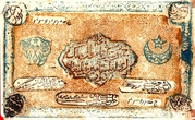 10 000 Rubles (Bukhara Soviet Peoples Republic) – obverse