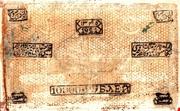 10 000 Rubles (Bukhara Soviet Peoples Republic) – reverse