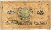 20 000 Rubles (Bukhara Soviet Peoples Republic) – obverse