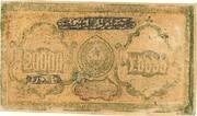 20 000 Rubles (Bukhara Soviet Peoples Republic) – reverse