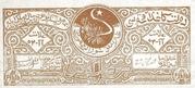 1 Ruble (Bukhara Soviet Peoples Republic) – obverse