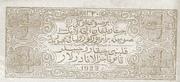 1 Ruble (Bukhara Soviet Peoples Republic) – reverse