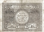 25 Rubles (Bukhara Soviet Peoples Republic) – reverse