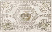 3 Rubles (Khorezmian Peoples Soviet Republic) – reverse