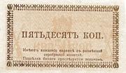 50 Kopeks (Semireche Region) – obverse