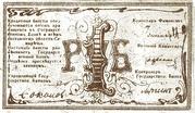 1 Ruble (Semireche Region) – obverse