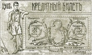 3 Rubles (Semireche Region) – obverse