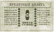 3 Rubles (Semireche Region) – reverse
