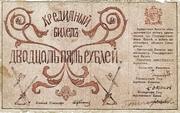 25 Rubles (Semireche Region) -  obverse