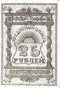 25 Rubles (Semireche Region) – reverse