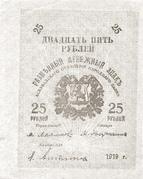 25 Rubles (Transcaspian Region) – obverse