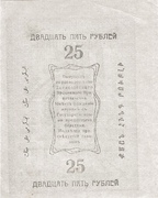 25 Rubles (Transcaspian Region) – reverse