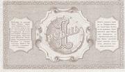 1 Ruble (Turkestan District) – reverse