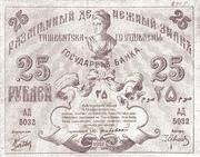 25 Rubles (Turkestan District) – obverse