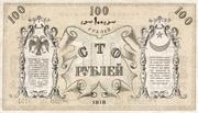 100 Rubles (Turkestan District) – reverse