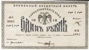 1 Ruble (Turkestan District) – obverse