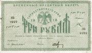 3 Rubles (Turkestan District) – obverse