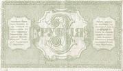 3 Rubles (Turkestan District) – reverse