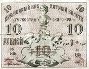 10 Rubles (Turkestan District) – obverse