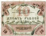 10 Rubles (Turkestan District) – reverse