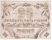 25 Rubles (Turkestan District) – reverse