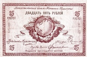 25 Rubles (Far Eastern Soviet of the Peoples Commissars) – obverse