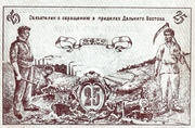25 Rubles (Far Eastern Soviet of the Peoples Commissars) – reverse