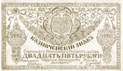 25 Rubles (Provisional Siberian Administration) – obverse