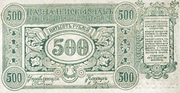 500 Rubles (Provisional Siberian Administration) – obverse