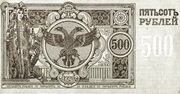 500 Rubles (Provisional Siberian Administration) – reverse