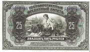 25 Rubles (Provisional Power of the Pribaikal Region) – obverse