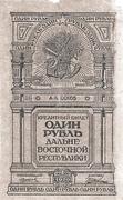 1 Ruble (Far Eastern Republic) – obverse