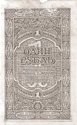 1 Ruble (Far Eastern Republic) – reverse