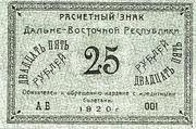 25 Rubles (Far Eastern Republic) – obverse