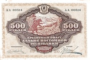 500 Rubles (Far Eastern Republic) – obverse
