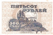 500 Rubles (Far Eastern Republic) – reverse