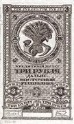 3 Rubles (Far Eastern Republic) – obverse