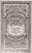 3 Rubles (Far Eastern Republic) – reverse