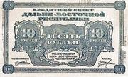 10 Rubles (Far Eastern Republic) – obverse