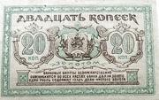 20 Gold Kopeks (Far Eastern Republic) – reverse