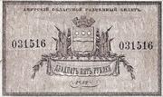 25 Rubles (Amur Region) – obverse