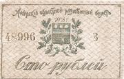 100 Rubles (Amur Region) – obverse