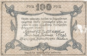 100 Rubles (Amur Region) – reverse