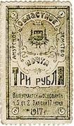 3 Rubles (Amur Region) – obverse