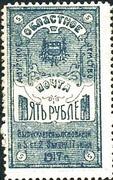 5 Rubles (Amur Region) – obverse